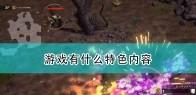 《重装机犬》游戏特色内容介绍