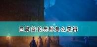 《国王的恩赐2》巨魔酋长兵种获得方法介绍