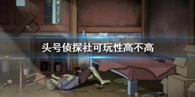 头号侦探社好玩吗 头号侦探社游戏评测