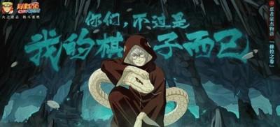 火影忍者手游药师兜半蛇斗篷什么技能