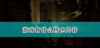《受折磨的灵魂》游戏特色内容介绍