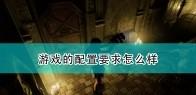 《受折磨的灵魂》游戏配置要求一览