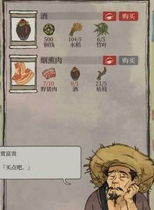 《江南百景图》烟熏肉在哪   江南百景图烟熏肉怎么获得