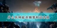 《国王的恩赐2》无损杀狮鹫及远古狼兵种推荐