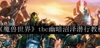 《魔兽世界》tbc幽暗沼泽潜行教程