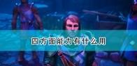 《国王的恩赐2》四系能力特殊效果介绍
