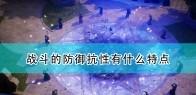 《国王的恩赐2》战斗双抗性特性介绍