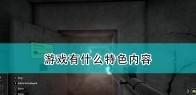 《二战地堡模拟器》游戏特色内容介绍