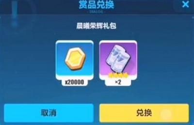 崩坏3晨曦荣辉礼包兑换码