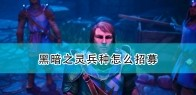 《国王的恩赐2》黑暗之灵兵种招募方法介绍