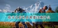 《国王的恩赐2》战斗后补员注意事项分享