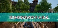 《国王的恩赐2》袭击者轻骑兵特点介绍