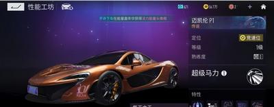 王牌竞速价值588车是哪款 王牌竞速价值588迈凯伦属性技能分析
