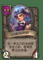 炉石传说杨超越是什么梗 杨超越卡牌意思介绍