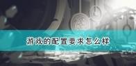 《OPUS:龙脉常歌》游戏配置要求一览