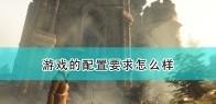《幻梦传奇》游戏配置要求一览