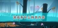 《高尔夫乐园:荒凉之地》游戏特色内容介绍