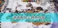 《骰子遗产》游戏特色内容介绍