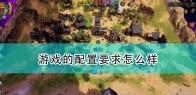 《骰子遗产》游戏配置要求一览