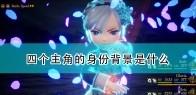 《勇气默示录2》四主角身份背景介绍