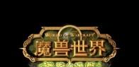 《魔兽世界》tbc竞技场怎么玩