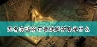 《开拓者:正义之怒》无名废墟石板谜题答案介绍