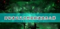 《开拓者:正义之怒》巫妖道途优缺点介绍