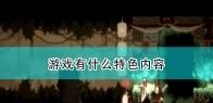 《山海旅人》游戏特色内容介绍