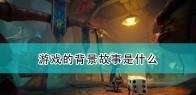 《任意迷途》游戏背景故事介绍