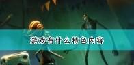 《任意迷途》游戏特色内容介绍