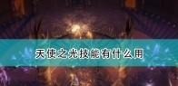 《开拓者:正义之怒》天使之光技能作用效果介绍