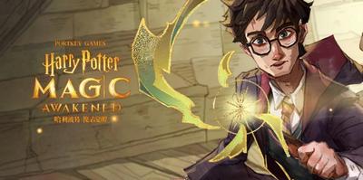 哈利波特魔法觉醒魔杖怎么领 哈利波特魔法觉醒魔杖获取方法说明