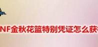 DNF2021金秋花篮特别凭证怎么获得