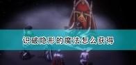 《开拓者:正义之怒》识破隐身魔法获得方法介绍