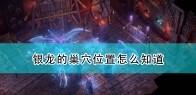 《开拓者:正义之怒》银龙的巢穴位置知晓方法介绍