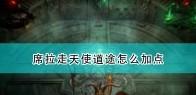 《开拓者:正义之怒》席拉天使道途加点推荐