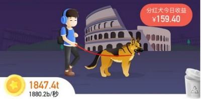 旅行世界分红犬是真的吗
