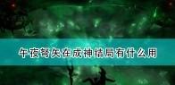 《开拓者:正义之怒》午夜弩矢成神结局作用介绍