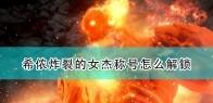 《破晓传说》炸裂的女杰称号解锁条件介绍