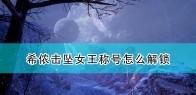 《破晓传说》击坠女王称号解锁条件介绍