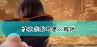 《破晓传说》绊之光称号解锁方法介绍