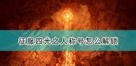《破晓传说》征服四光之人称号解锁方法介绍