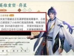 王者荣耀s25赛季延迟更新到什么时候 s25赛季更新时间一览
