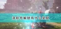 《破晓传说》洛全称号达成奖励介绍