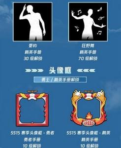 和平精英ss15新赛季手册皮肤有哪些 ss15赛季手册皮肤奖励一览