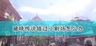 《破晓传说》小剧场错过解决方法介绍