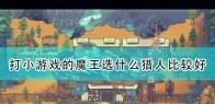 《风来之国》小游戏魔王猎人选择推荐