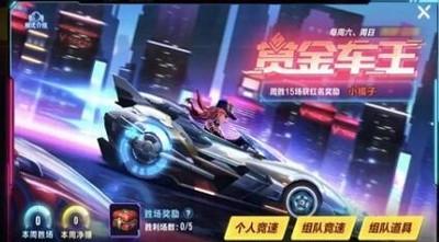 QQ飞车手游赏金车王怎么玩