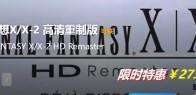 最终幻想X/X-2正版购买