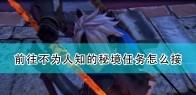 《破晓传说》前往不为人知的秘境任务接取方法介绍